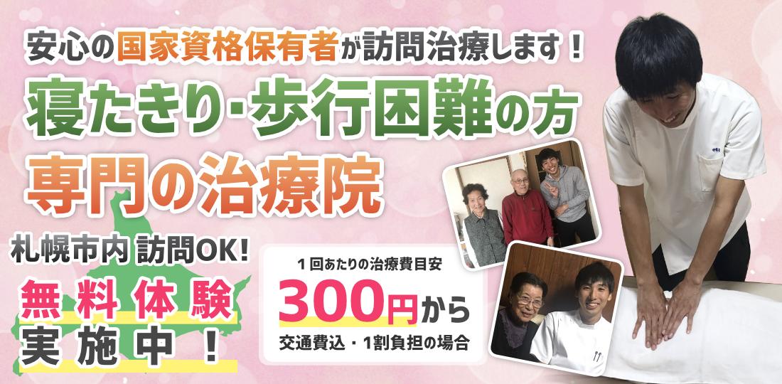 札幌みつばち治療院